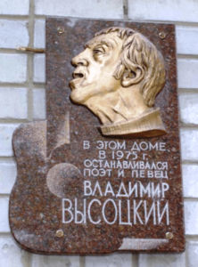 В.Высоцкий мемориальная доска в Полтаве
