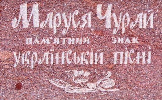 історичний пам'ятник Марусі Чурай