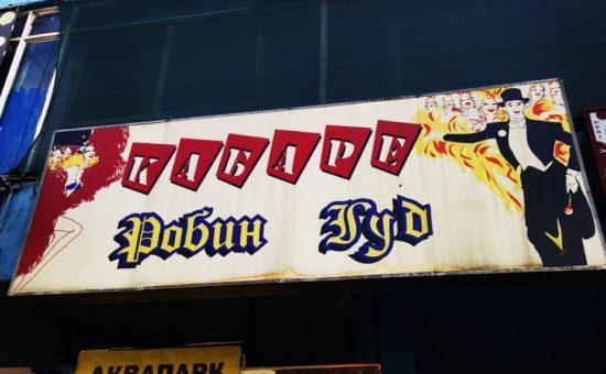 Ночной клуб «Робин Гуд»